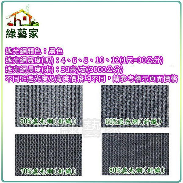 【綠藝家】70%針織遮光網(百吉網)--6尺*30米