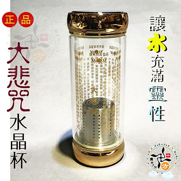 大悲咒 水晶杯 雙開加厚水杯 【 十方佛教文物】