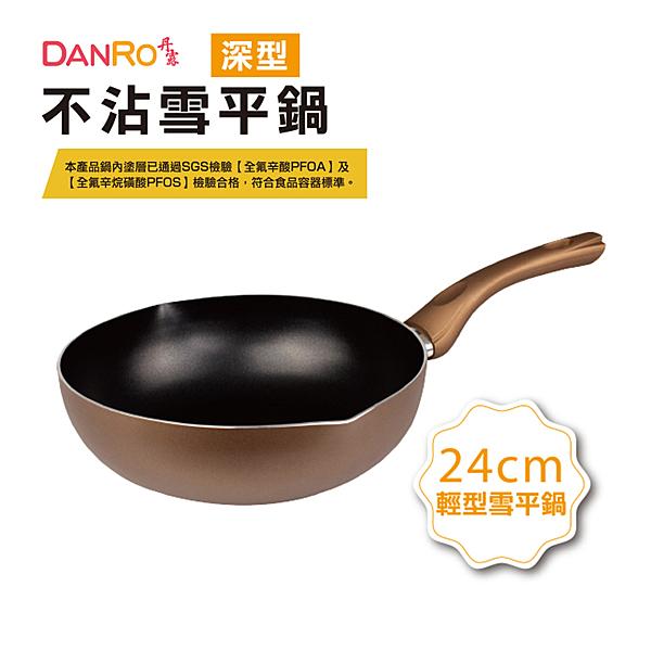 丹露 24cm深型不沾雪平鍋 CHI-24W