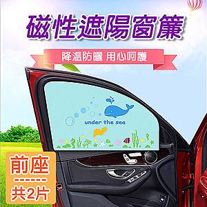 【威力鯨車神】磁吸式汽車遮陽簾/汽車窗簾_左右前窗(共2片)神奇威力鯨 左右前窗