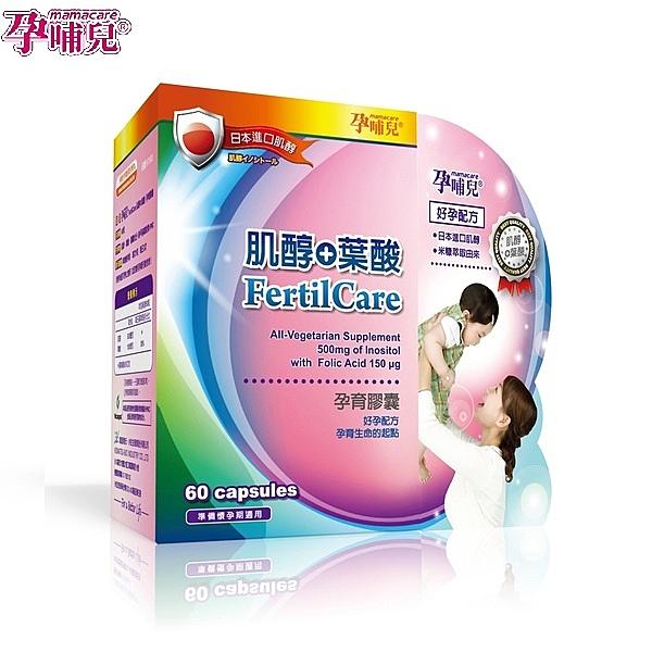 孕哺兒® 肌醇+葉酸 孕育膠囊 980元(單筆滿1499元送藜麥榖纖10公克)
