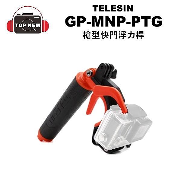 TELESIN GP-MNP-PTG 槍型快門版浮力桿 【台南-上新】 浮力桿 漂浮桿 槍型快門 適用 GoPro HERO 7 6 5 4