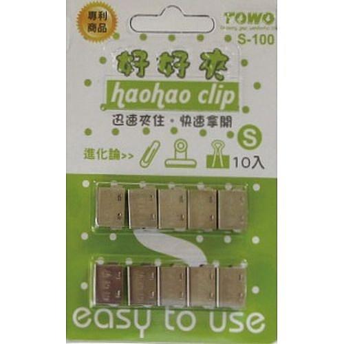 《享亮商城》S-100 綠色變裝好好夾(S)/10入 東文