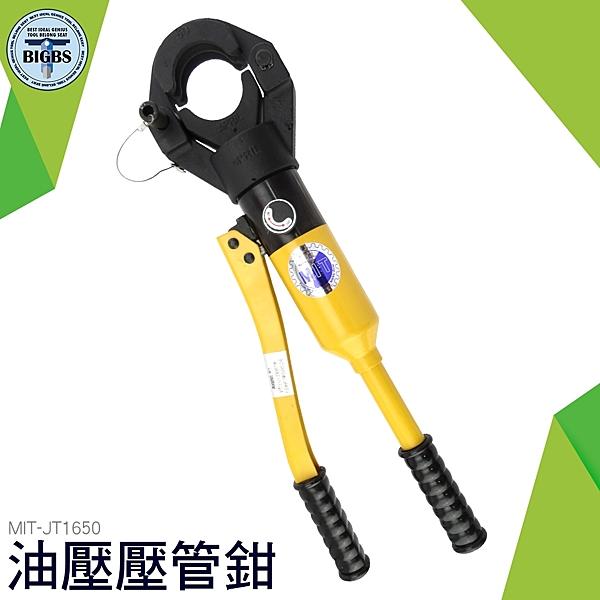 利器五金 油壓壓管鉗 壓管工具 鍍鋅管鐵管彎管器 油壓彎管器 壓管鉗