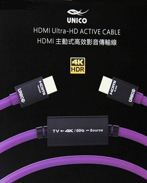 【名展影音】UNICO 雷霆系列 工程版( UN-279BK-1500 ) 15米4K HDMI超高清影音傳輸線  支援3D顯示