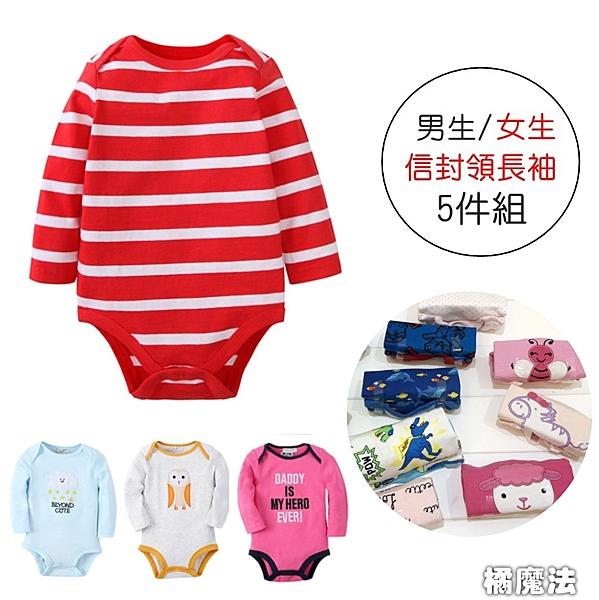 信封領長袖包屁衣 (5件一組) 男生 女生 橘魔法 Baby magic 現貨 嬰兒 新生兒