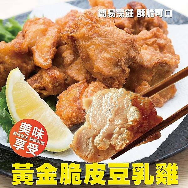 【海肉管家】黃金脆皮豆乳雞X1包(600g±10G/包)