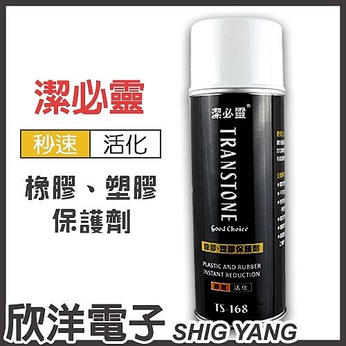 潔必靈 Transtone 橡膠及塑膠保護劑 450ml (TS-168)