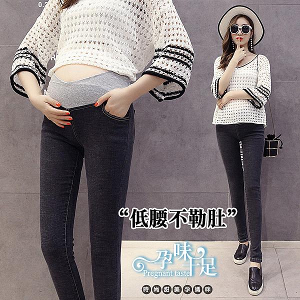 舒適低腰不勒肚肚窄管合身孕婦牛仔長褲 兩色【CPH176112】孕味十足 孕婦裝