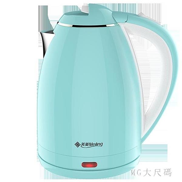 燒水壺電熱水壺家用全自動斷電保溫開水大小容量新款快壺 qf26836【MG大尺碼】