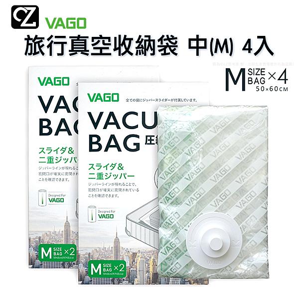 VAGO 旅行真空收納袋 M 4入 行李箱收納袋 居家收納袋 壓縮袋 真空袋 真空包 旅行收納