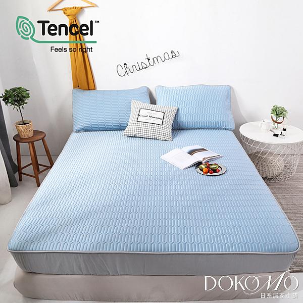 DOKOMO朵可●茉 《天藍》頂極純天絲60支純乳膠床墊-單人3.5尺兩件組(涼爽舒適/可水洗乳膠床墊)