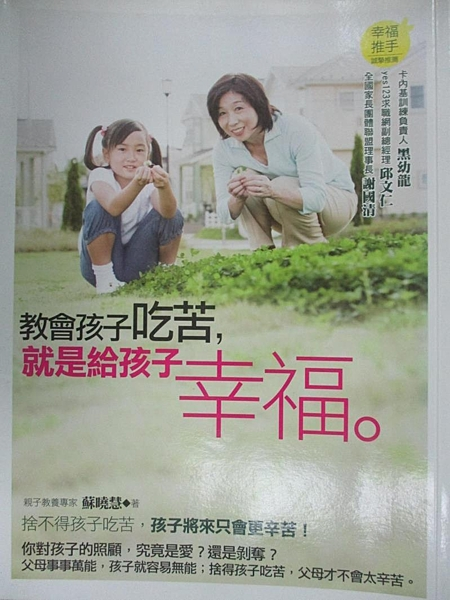 【書寶二手書T2/親子_J1N】教會孩子吃苦,就是給孩子幸福_蘇曉慧