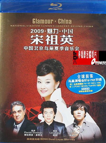 【停看聽音響唱片】【BD】宋祖英 - 中國北京鳥巢夏季音樂會