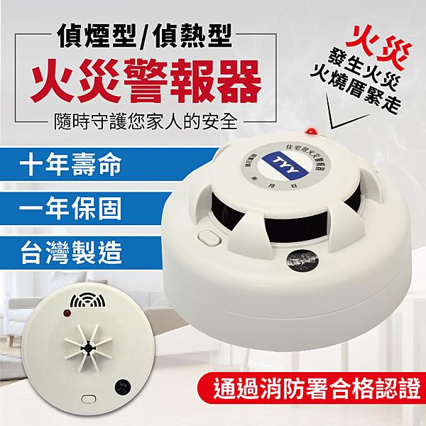 【G3512】《台灣製造!政府認證》住宅用火災警報器 偵煙警報器 偵煙型 偵熱型 住警器 偵煙器
