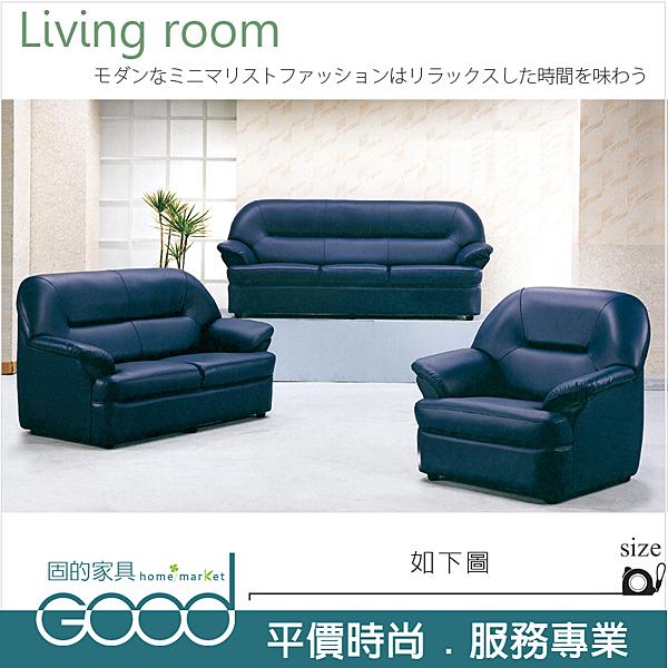 《固的家具GOOD》299-20-AD 009型透氣皮沙發/整組/1+2+3【雙北市含搬運組裝】