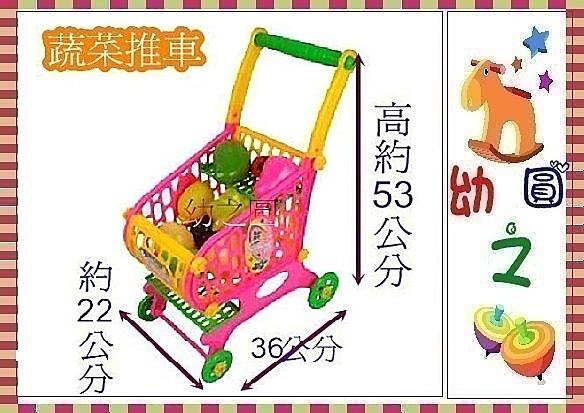 *幼之圓*扮家家酒系列--精打細算小媽咪超市購物專車-蔬菜推車