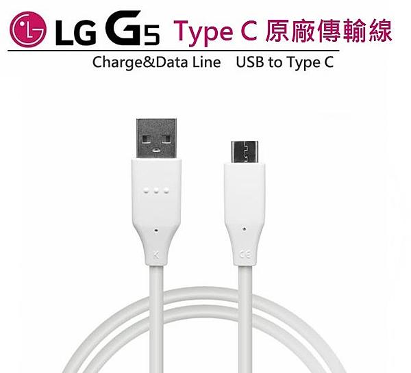 LG G5【原廠傳輸線】V20 H990ds F800S H860 USB TO Type C,支援其他 USB TO Type C 接口手機