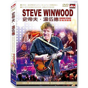 【停看聽音響唱片】【DVD】史帝夫溫伍德現場演唱會