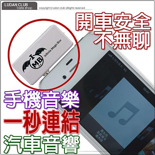 (地表最強) 支援 iPhone 全新 無線 音源轉換器 FM發射器 免持聽筒 音質保證