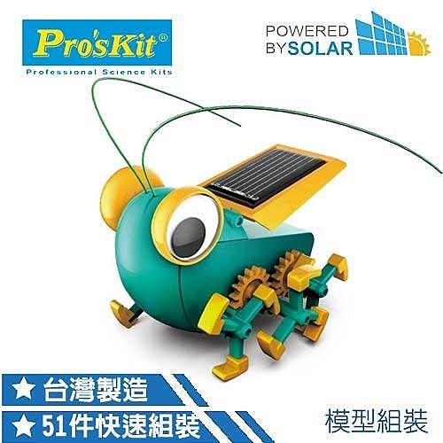 【寶工 ProsKit 科學玩具】太陽能大眼蟲 GE-683