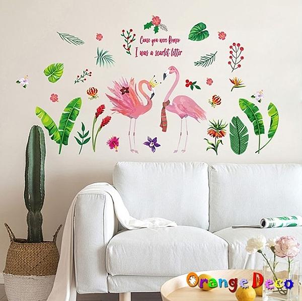 壁貼【橘果設計】北歐火烈鳥 DIY組合壁貼 牆貼 壁紙 室內設計 裝潢 無痕壁貼 佈置