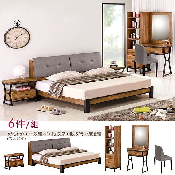 YoStyle 洛基工業風臥室六件組-(5尺床頭箱款) 雙人床 房間組 化妝桌椅 床頭櫃 專人配送