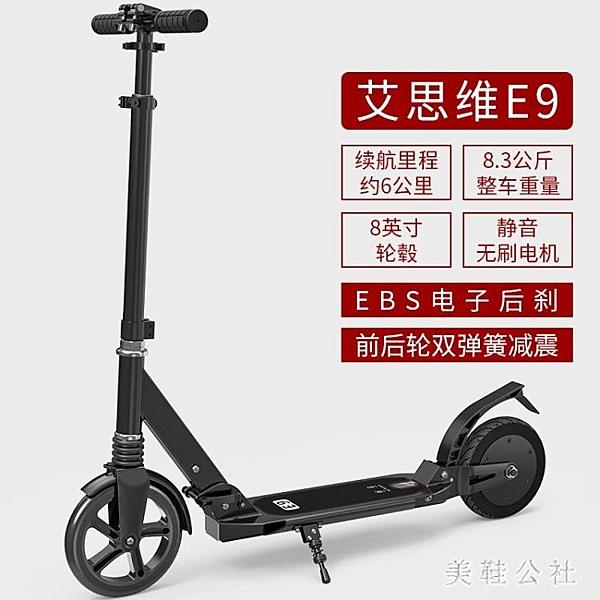 成人電動滑板車可折疊代步車成年男女迷你電瓶踏板車 CJ4449 『美鞋公社』