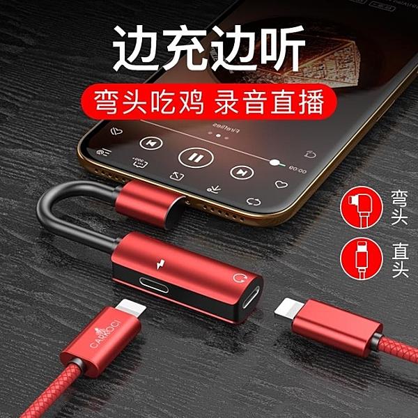 蘋果7耳機轉接頭iphone7plus手機二合一xs轉換頭7p充電x轉接線8p分線器 名購居家