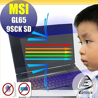 ® Ezstick MSI GL65 9SD 9SCK 防藍光螢幕貼 抗藍光 (可選鏡面或霧面)