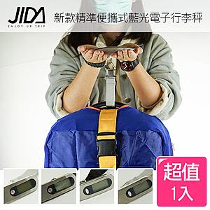 【韓版】新款精準便攜式藍光電子行李秤橢圓紐白色底