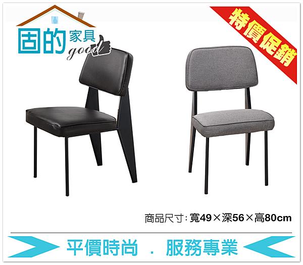 《固的家具GOOD》146-07-ADC 格瑞斯灰布/黑皮餐椅