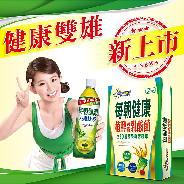 《限宅配1箱》每朝健康 雙纖綠茶 650ml*24入/箱