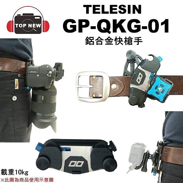 GP-QKG-01 快槍手 雲台 鋁合金材質 適用 攝影機 A7M3 Z7 EOSR 單眼相機 HERO7 GoPro 10Kg內全系列