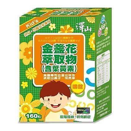 澤山 金盞花萃取物 (含葉黃素) 嚼錠 160粒 X5盒