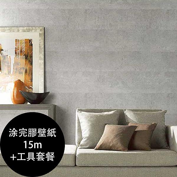 工業風水泥牆 灰色牆 混凝土紋壁紙 客廳 店鋪壁紙 SANGETSU FE-1239【塗完膠壁紙15m+工具套餐】