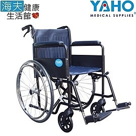 【海夫健康生活館】耀宏 手動輪椅 鐵製/皮面/18吋座寬(YH117)