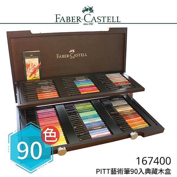 【FABER 輝柏】 167400 PITT藝術筆 90色入典藏木盒 文具/色鉛筆/顏色筆/繪畫/彩繪/插畫/藝術/美勞