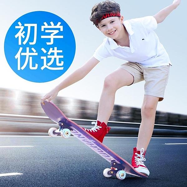 四輪滑板初學者成人兒童男孩女生青少年劃板夜光專業4雙翹滑板車 露露日記