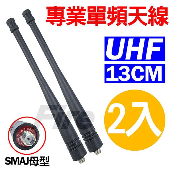 專業單頻天線 UHF 原廠天線 SMA母 原廠 天線 無線電對講機 SMAJ 母頭