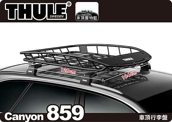 ||MyRack|| Thule Canyon XT 859 行李盤(128x104cm) 行李架 車頂行李盤