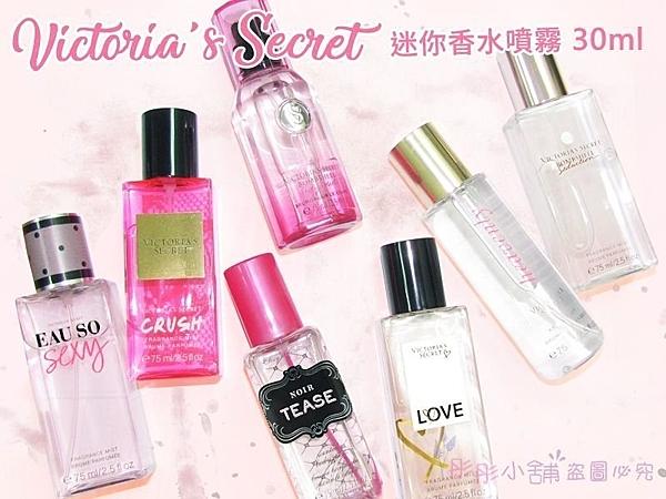 【彤彤小舖】Victoria's secret 迷你香水噴霧 隨身香氛噴霧 75ml VS原裝包裝
