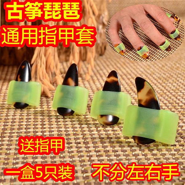 古箏指甲套 琵琶指甲套 矽膠材質  成人 兒童 大中小號 喵小姐