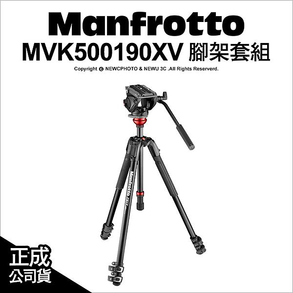 Manfrotto MVK500190XV 腳架套組 承重5KG 3節 三腳架 雲台 公司貨【6期+免運】薪創數位