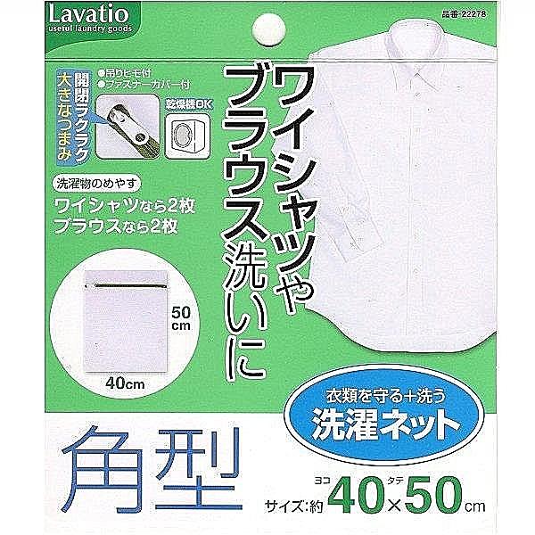 日本知名品牌 東和產業 角型洗衣袋40*50CM粗網