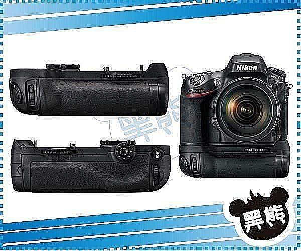 黑熊館 美科 Meike D800S 同 Nikon D800 D800E 專用 BMD12 垂直手把 垂直把手 電池手把 BM-D12