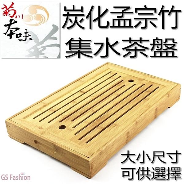 免運【用昕】 菊川本味 炭化孟宗竹集水茶盤【小】(1件1入)