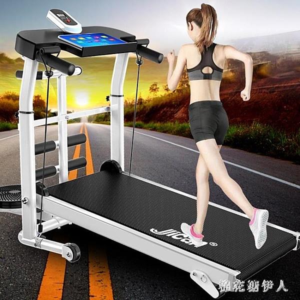 機械跑步機多功能家用款可折疊靜音走步機扭腰健身器材PH3831【棉花糖伊人】