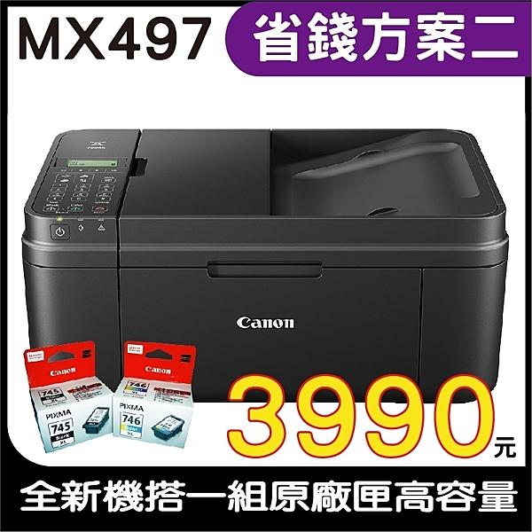 【搭原廠745+746XL】CANON MX497 雲端無線多功能傳真複合機