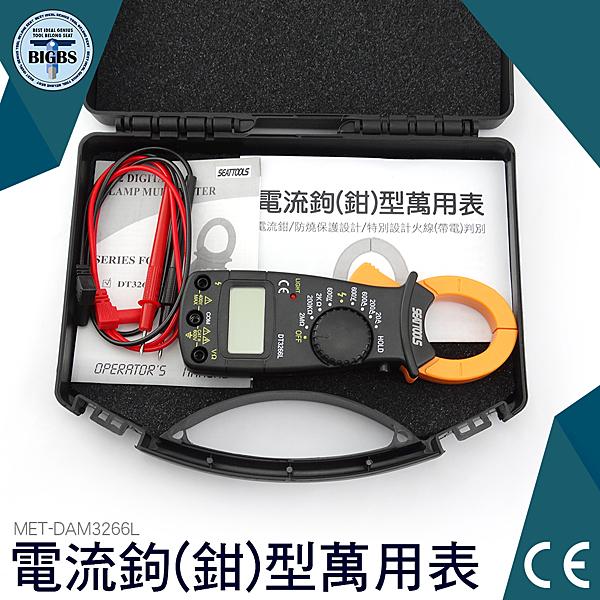 專業電錶鉗形式 萬用電表 電流鉗形 直流電壓 交流電壓 電阻 火線 帶電判別